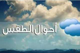 «مائل للبرودة».. الأرصاد تكشف عن توقعاتها لـ«حالة الطقس اليوم»